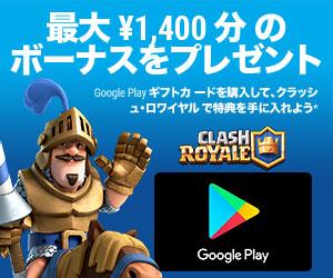 【Google Play クラッシュ・ロワイヤル キャンペーン】キャンペーン概要
